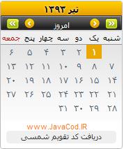 http://up.javacod.ir/up/amiricod/js/taghvimfa.png